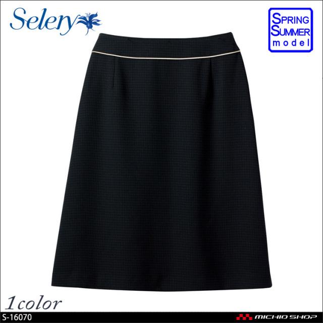 事務服 制服 セロリー SELERY マーメイドスカート(53cm丈) S-16070