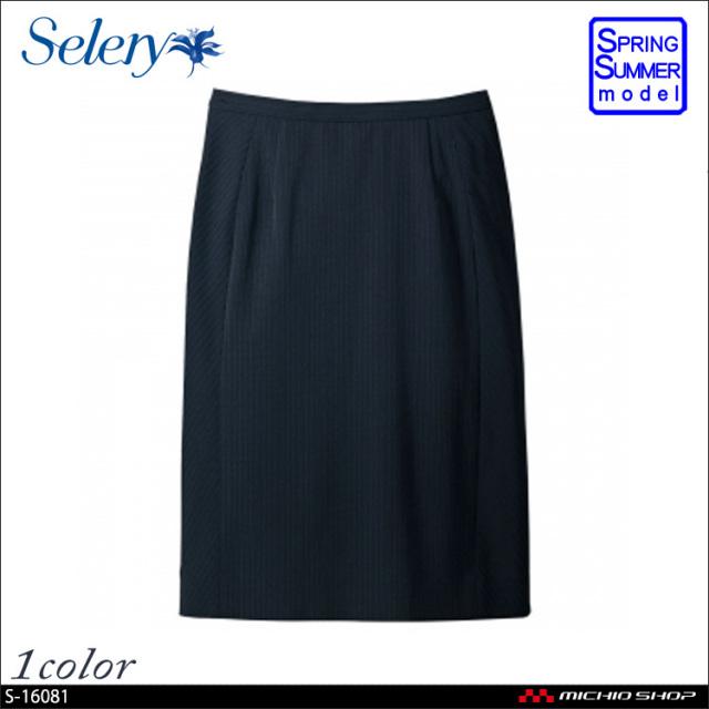 事務服 制服 セロリー SELERY タイトスカート(52cm丈) S-16081