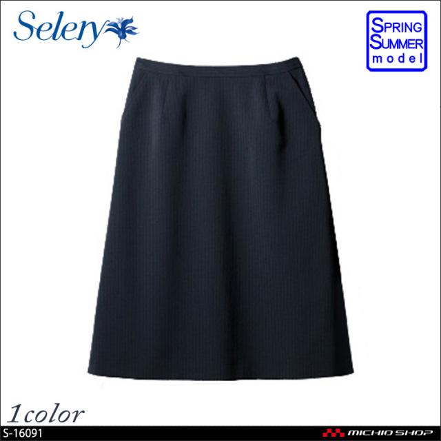 事務服 制服 セロリー SELERY Aラインスカート(53cm丈) S-16091