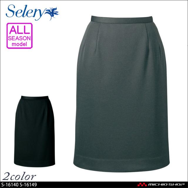 事務服 制服 SELERY セロリー タイトスカート(52cm丈) S-16140 S-16149