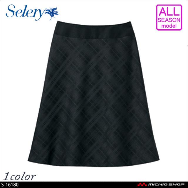 事務服 制服 SELERY セロリー マーメイドスカート[53cm丈] S-16180