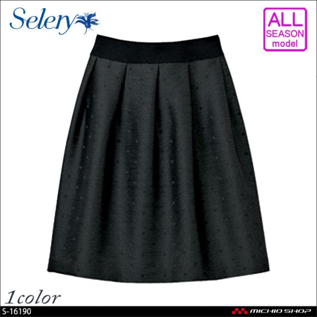 事務服 制服 SELERY セロリー プリーツスカート[53cm丈] S-16190