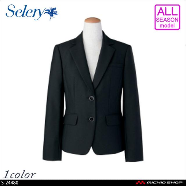 事務服 制服 SELERY(セロリー) ジャケット S-24480