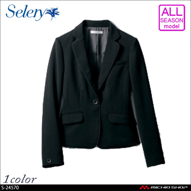 事務服 制服 SELERY セロリー ジャケット S-24570