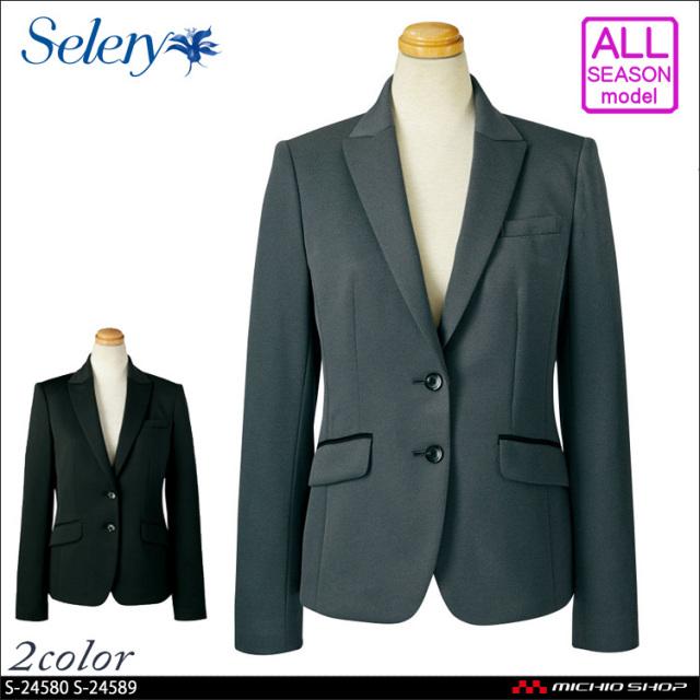 事務服 制服 SELERY セロリー ジャケット S-24580 S-24589