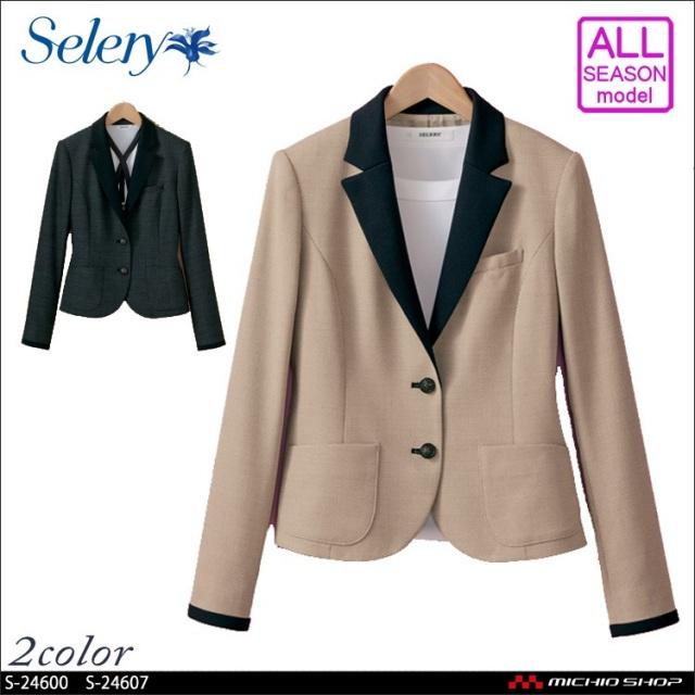 事務服 制服 SELERY セロリー ジャケット S-24600 S-24607