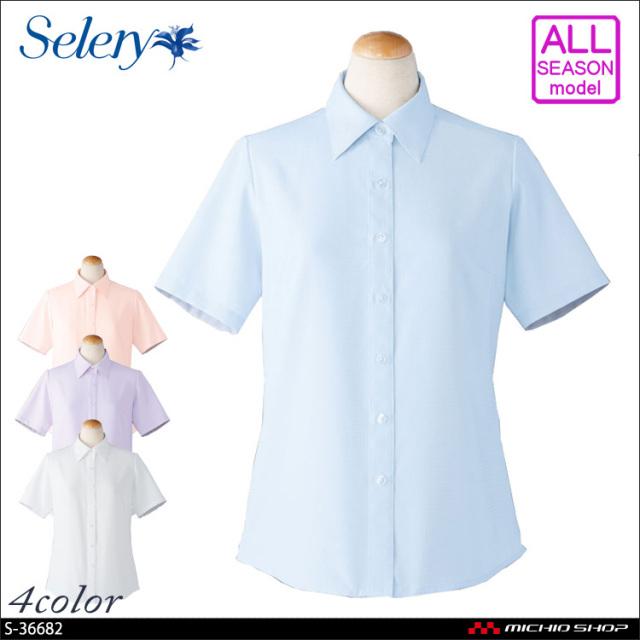 事務服 制服 SELERY セロリー 半袖ブラウス S-36682-88