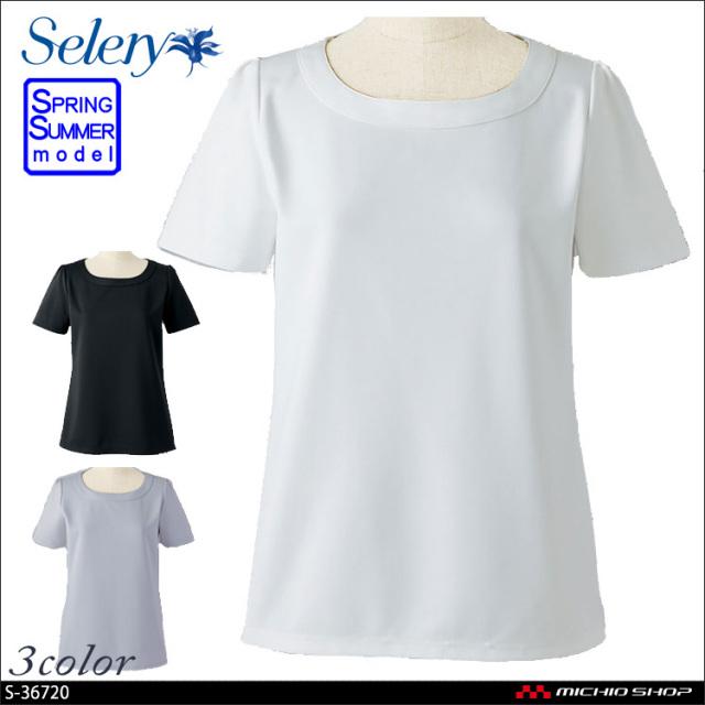 事務服 制服 セロリー SELERY カットソー S-36720-29
