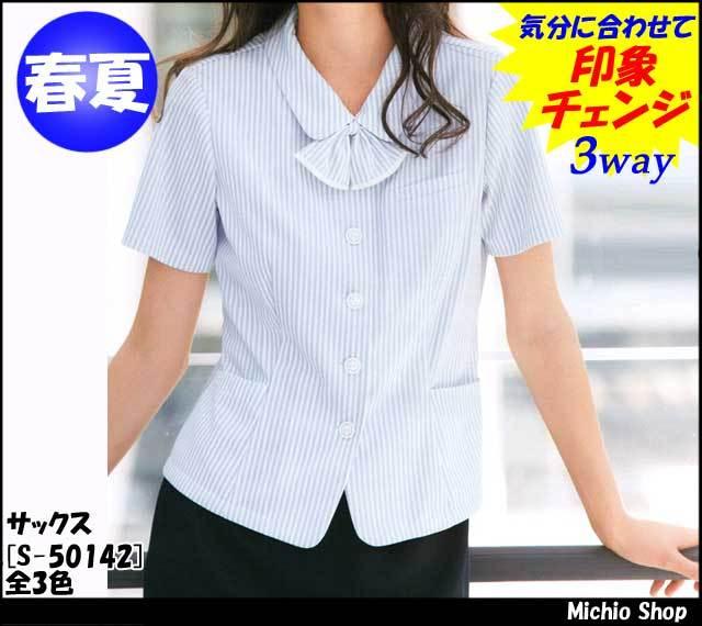 事務服 制服 SELERY(セロリー) オーバーシャツ(オーバーブラウス) S-50140-46[リボン付]
