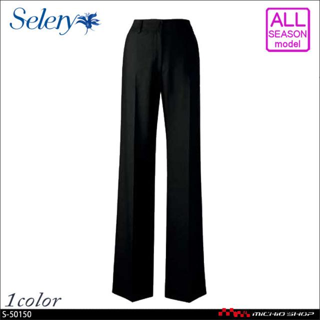 事務服 制服 SELERY(セロリー) パンツ S-50150