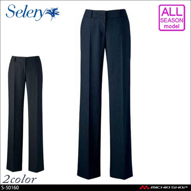 事務服 制服 SELERY(セロリー) パンツ S-50160-61