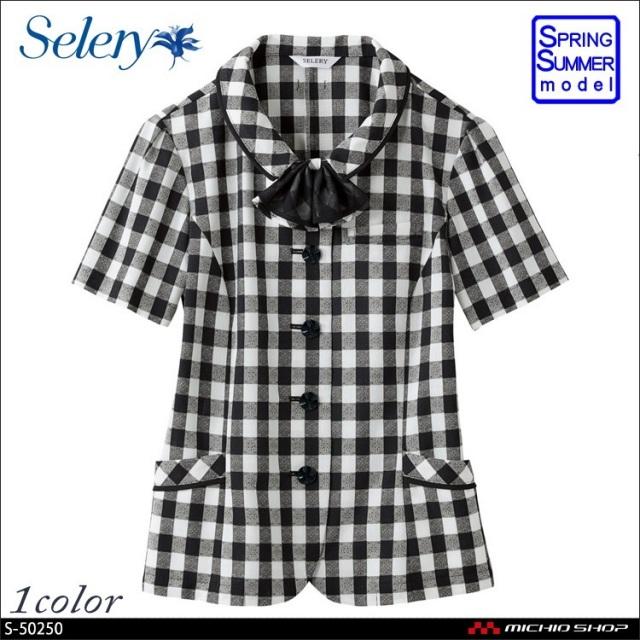 事務服 制服 SELERY セロリー オーバーブラウス S-50250