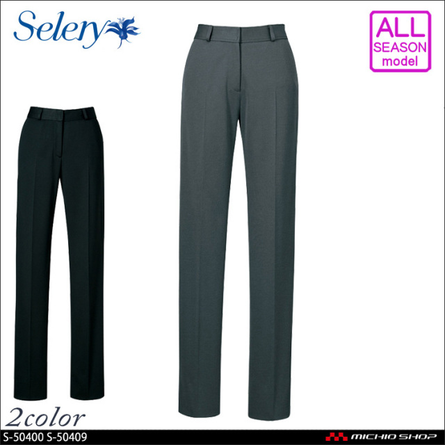 事務服 制服 SELERY セロリー パンツ S-50400 S-50409