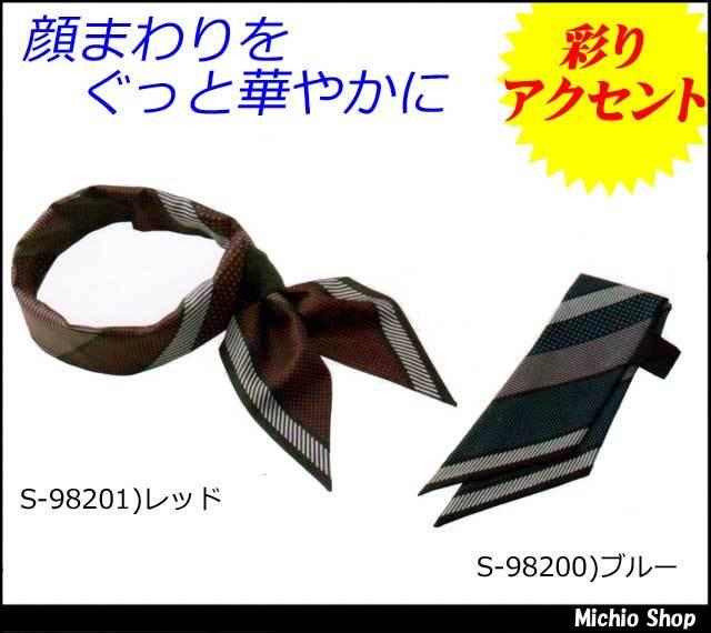 事務服 制服 SELERY[セロリー] スカーフリボン S-98200-01