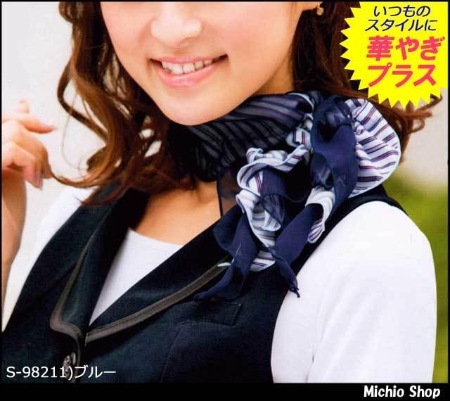 事務服 制服 SELERY セロリー スカーフ S-98211