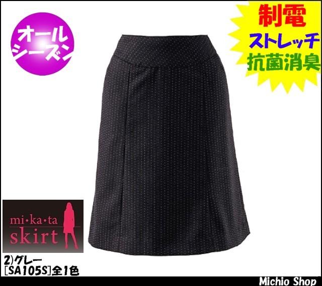 【受注生産】事務服 制服 セレクトステージ(神馬本店) マーメイドスカート(美形スカート) SA105S