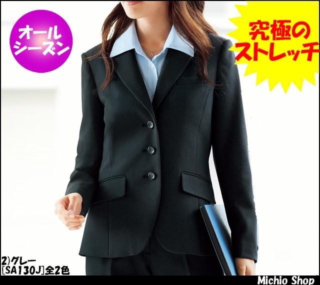 事務服 制服 セレクトステージ(神馬本店) ジャケット SA130J