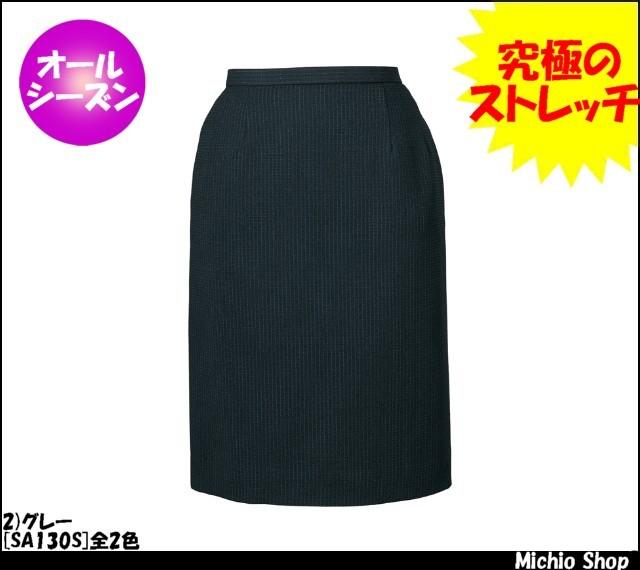 事務服 制服 セレクトステージ(神馬本店) タイトスカート SA130S
