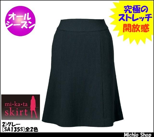 事務服 制服 セレクトステージ(神馬本店) マーメイドスカート(美形スカート) SA135S