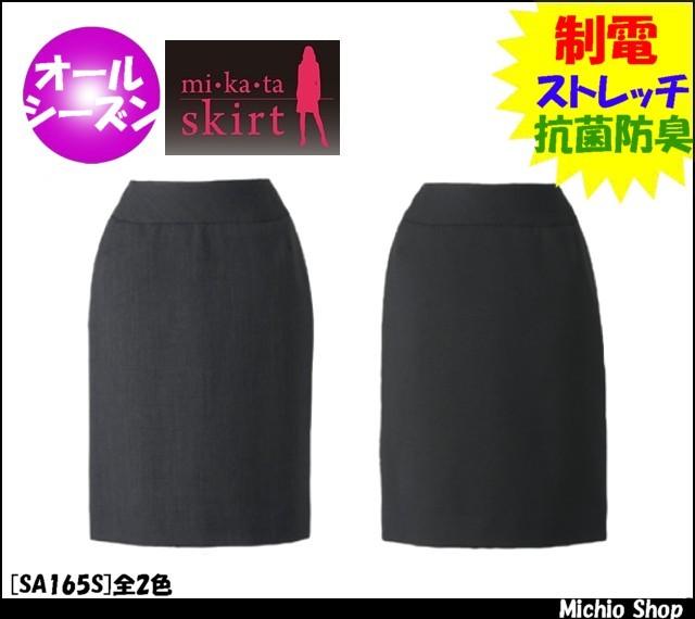 事務服 制服 セレクトステージ(神馬本店) タイトスカート(美形スカート) SA165S