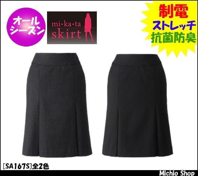 事務服 制服 セレクトステージ(神馬本店) マーメイドプリーツスカート(美形スカート) SA167S