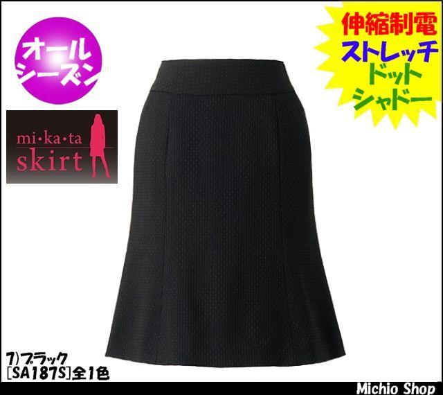 事務服 制服 セレクトステージ(神馬本店) マーメイドスカート[美形スカート] SA187S