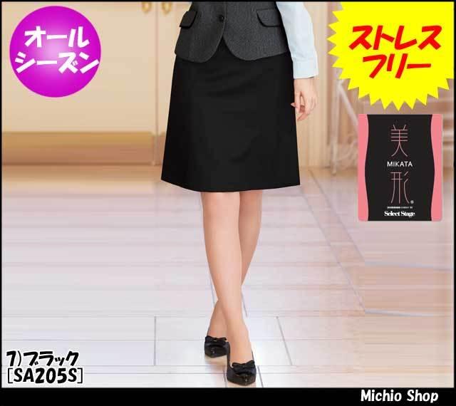 事務服 制服 セレクトステージ 神馬本店 美形スカート:Aライン SA205S