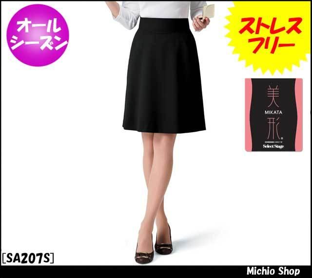 事務服 制服 セレクトステージ 神馬本店 美形スカート:フレア SA207S