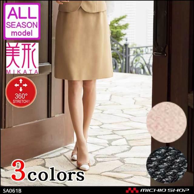 【受注生産】事務服 制服 セレクトステージ 神馬本店 美形スカート:Aライン SA215S