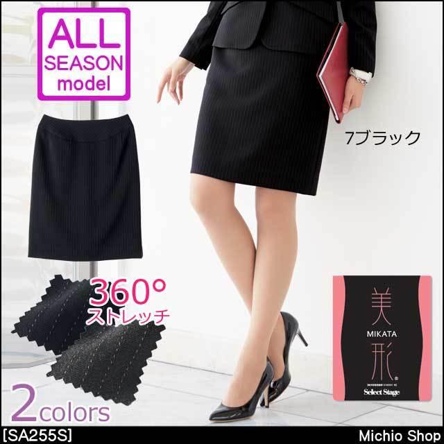 事務服 制服 セレクトステージ 神馬本店 美形Aラインスカート SA257S