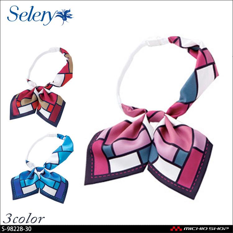 事務服 制服 SELERY セロリー リボン S-98228-30