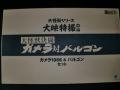 エクスプラス/大映特撮 ガメラ対バルゴン・ガメラ1966&バルゴン