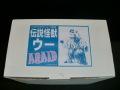 アス工房/アレイド 伝説怪獣ウー・ウルトラマンシリーズ第5弾!