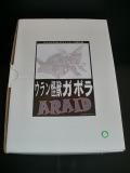 アス工房/アレイド ウラン怪獣ガボラDX版・ウルトラマンシリーズ第9弾!