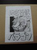 地底怪獣バラゴン/ブラックレジン キャストキット