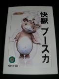 イマージュ/怪獣ブースカ レジンキャストキット イベント限定品