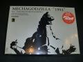 海洋堂/メカゴジラ1993 1/400スケール ソフビキット