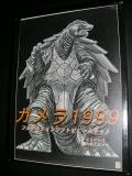 アトリエG−1/フルアクション ソフビキット ガメラ1999