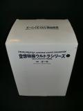 エクスプラス/空想特撮ウルトラシリーズ 貝獣ゴーガ 未開封品