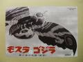 モスラ対ゴジラ/静之浦の死闘(前篇)