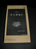 おまんたワールド/キリがない 成田亨デザイン レジンキット