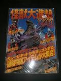 怪獣大進撃 /ホビージャパンエクストラ 2001 ガレキ&トイカタログ