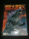 怪獣大進撃 8 /ホビージャパンエクストラ 2000冬の号
