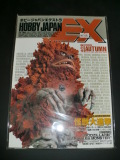 怪獣大進撃/ホビージャパンエクストラ 1989秋の号