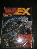 怪獣大進撃 5 /ホビージャパンエクストラ 1997冬の号