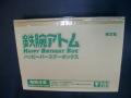 光文社/鉄腕アトム ハッピーバースデーBOX