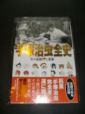 手塚治虫全史 その素顔と業績/生誕70周年記念出版