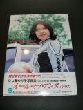 ひし美ゆり子 写真集/オール・オブ・アンヌ:プラス