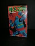 ビリケン/電動 鉄人28号 ブリキ商品