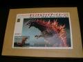 酒井ゆうじ造型工房/ミレゴジ オリジナルファイアーイメージ3 Vol. 107